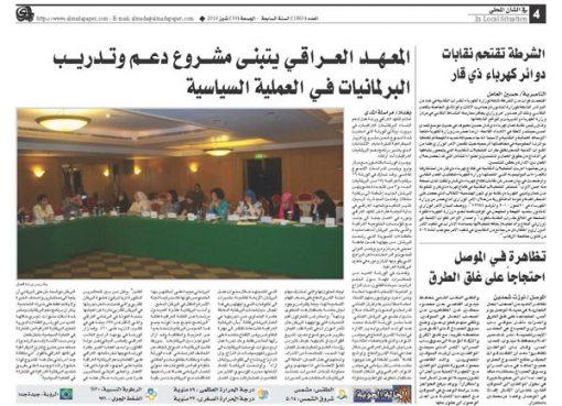 advertising-in-al-mada-newspaper