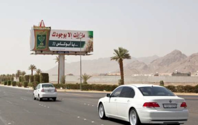 billboard advertising in Saudi Arabia