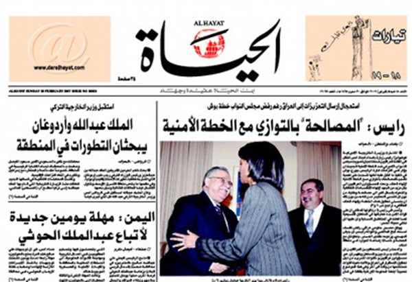 advertising in al hayat newspaper