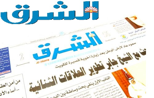 advertising in qatar newspaper al sharq