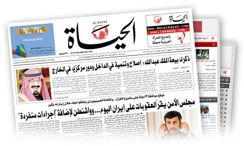 advertising in saudi arabia newspaper