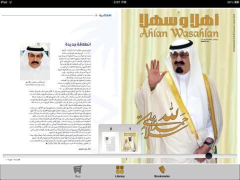 ahlan-wasahlan-infilight-magazine-advertising